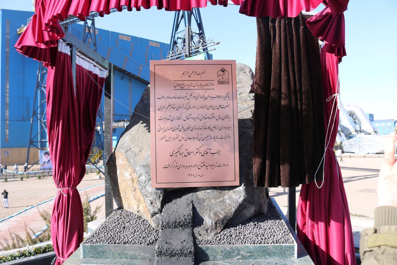 گزارش تصویری افتتاح طرح گندله سازی اپال پارسیان با حضور معاون اول رئیس جمهور