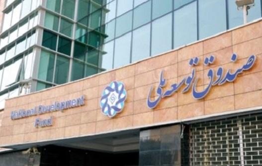 تسهیلات 4.9 هزار میلیاردی صندوق توسعه ملی برای واحدهای صنعتی کردستان
