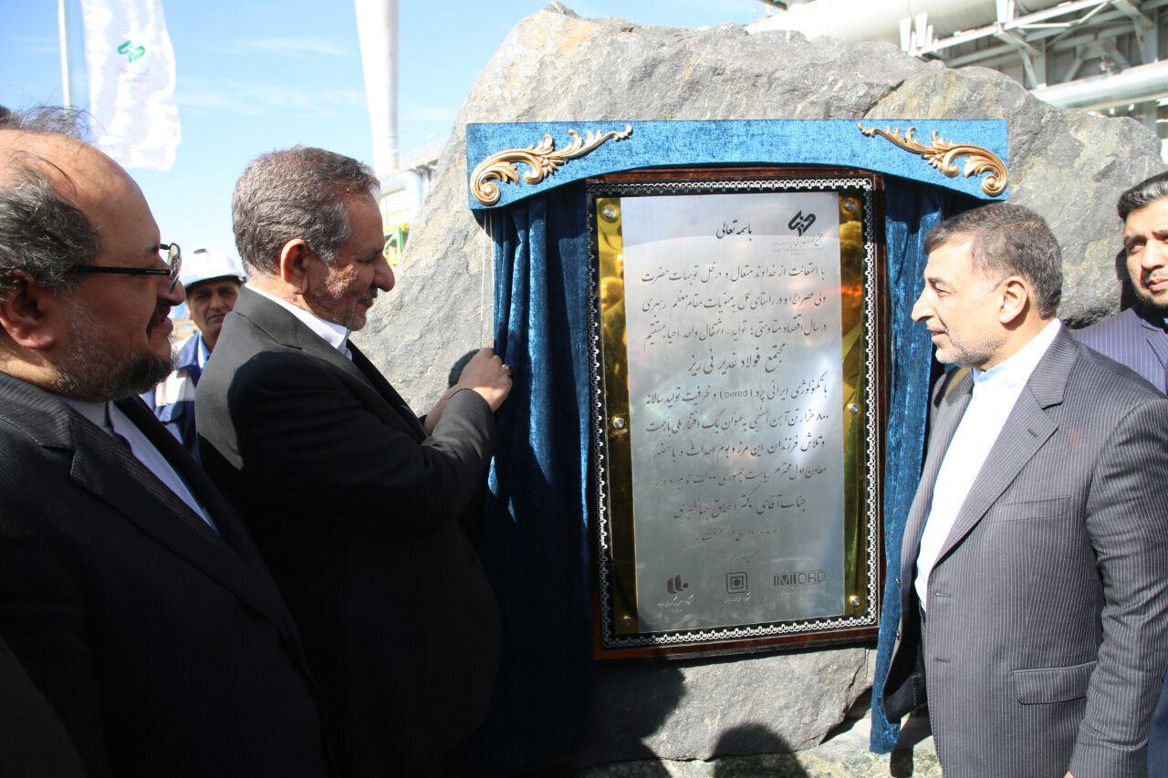 گزارش تصویری افتتاح طرح آهن اسفنجی فولاد نی ریز