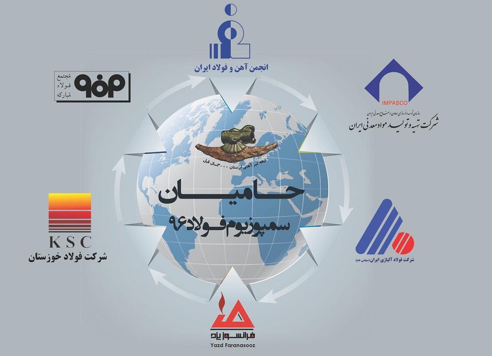 کیش میزبان بیستمین دوره سمپوزیوم سالانه فولاد ایران