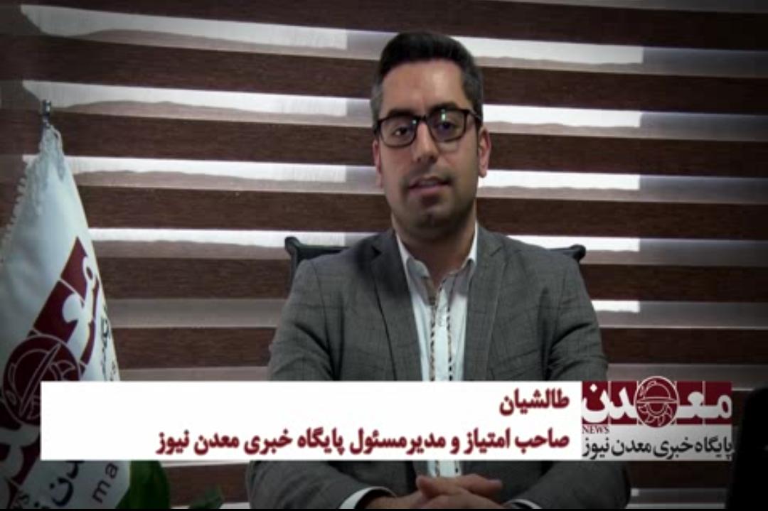 پیام نوروزی صاحب امتیاز و مدیر مسئول پایگاه خبری معدن نیوز