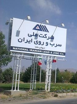 عملکرد ملی سرب و روی ایران در سال 96 نسبت به سال قبل مثبت اعلام شد/ فسرب 304 ریال سود به ازای هر سهم تخصیص داد