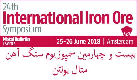 بزرگترین گردهمایی فعالان سنگ آهن دنیا به زودی در آمستردام/فعالان زنجیره فولاد ایران در کاتالوگ معدن نیوز معرفی می شوند