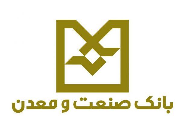3 طرح فولادی در استان ایلام با تسهیلات بانک صنعت و معدن آماده بهره برداری شدند