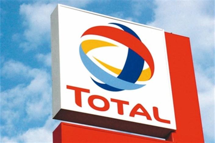 توتال با خروج از ایران 40 میلیون دلار ضرر کرد