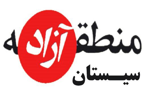 برنامه های منطقه آزاد سیستان در حوزه معدن و صنایع معدنی