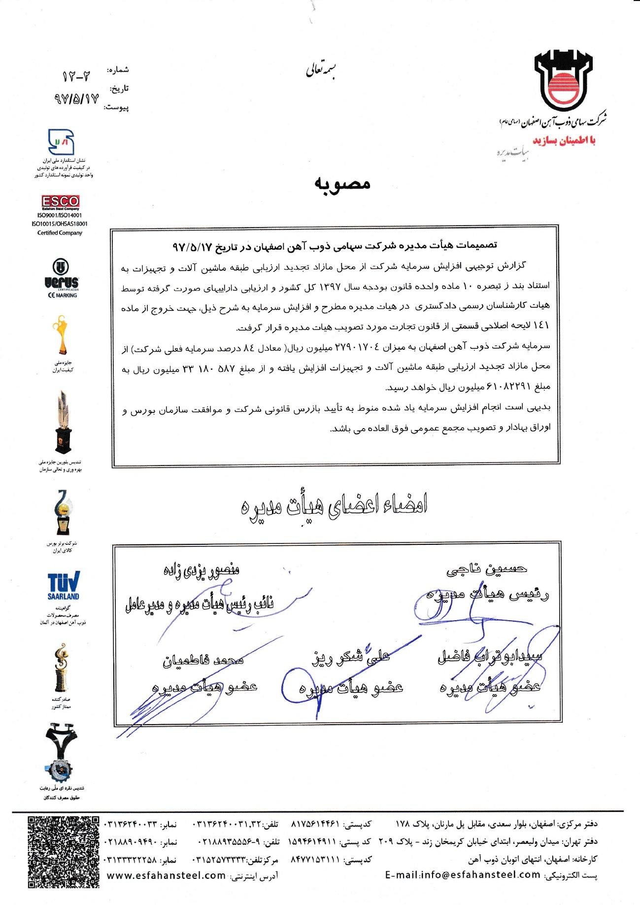 هیئت مدیره ذوب آهن اصفهان با افزایش سرمایه شرکت موافقت کردند/ پیشنهاد افزایش سرمایه در انتظار موافقت سازمان بورس و تصویب مجمع فوق العاده