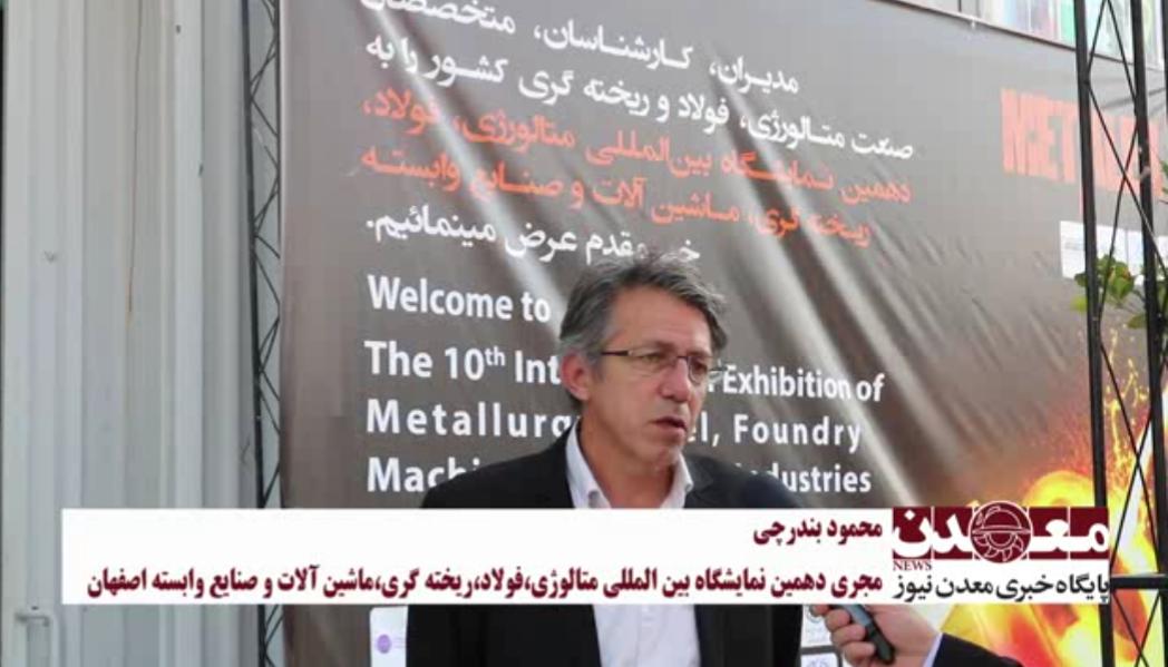 تهران بهمن ماه میزبان دومین همایش و نمایشگاه اکتشافات مواد معدنی است