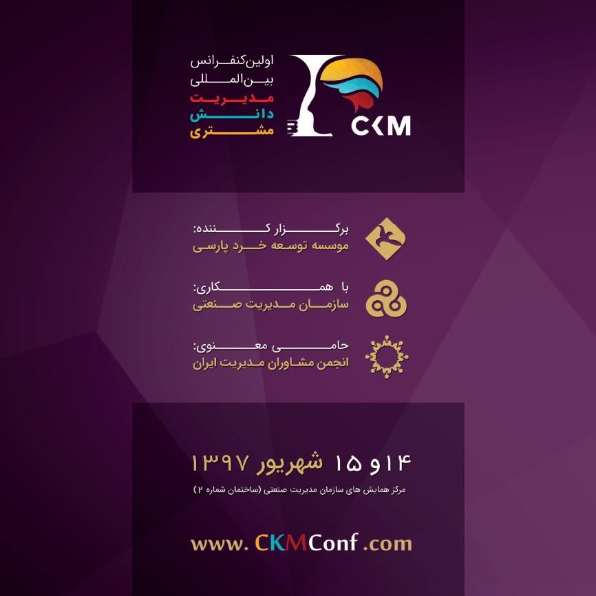 نخستین کنفرانس بین المللی مدیریت دانش مشتری برگزار می شود