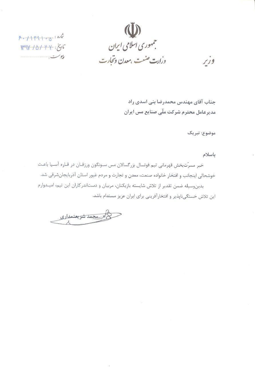 پیام تبریک وزیر صمت به مناسبت قهرمانی تیم فوتسال ورزقان