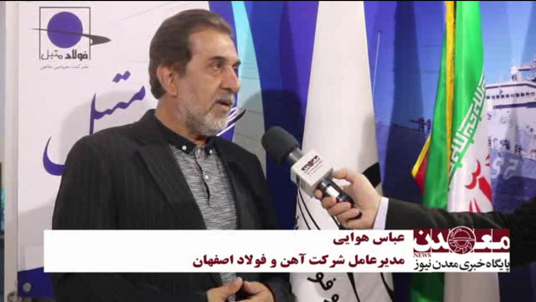 آهن و فولاد اصفهان نخستین بارانداز فولاد مبارکه شد