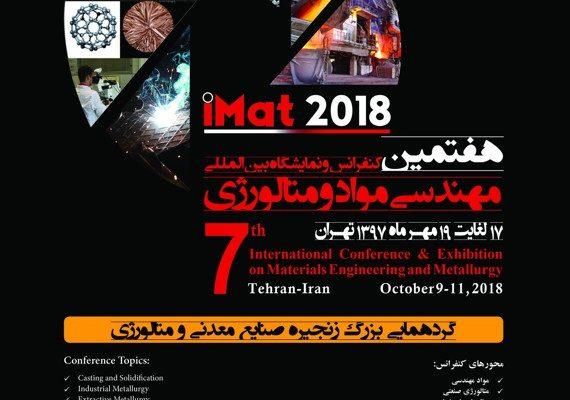 افتتاح نمایشگاه ماینکس 2018 / آغاز هفتمین کنفرانس بین المللی مهندسی مواد و متالورژی(iMat)