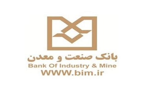 پرداخت بیش از 4 میلیارد دلار تسهیلات از محل صندوق توسعه ملی تا پایان شهریور توسط بانک صنعت و معدن
