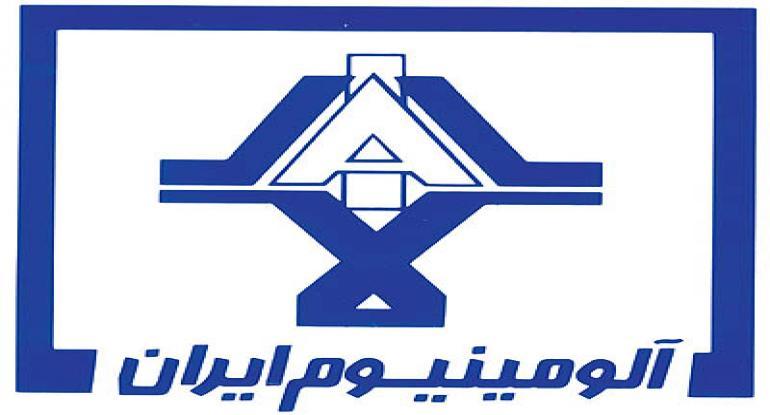 تحقق سود 394 ریالی آلومینیوم ایران در دوره 6 ماهه سال 97