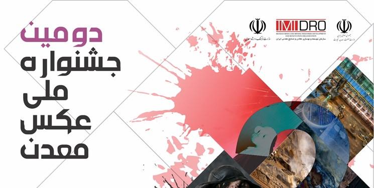 دومین جشنواره ملی عکس معدن جمعه 18 آبان در خانه هنرمندان برگزار می شود