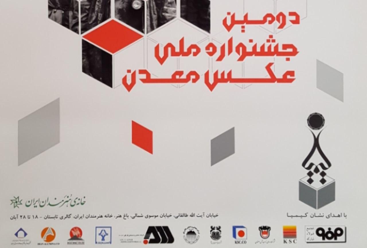 اختتامیه دومین نمایشگاه عکس معدن 28 آبان ماه برگزار می شود