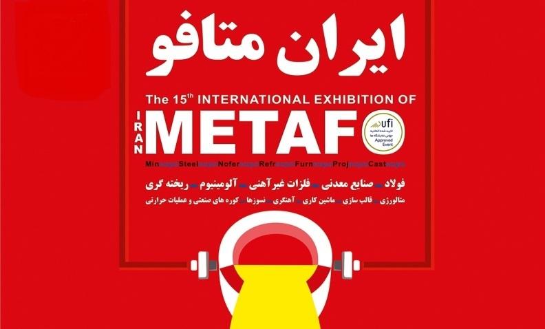 برگزاری پانزدهمین نمایشگاه بین المللی متالورژی با حضور شرکت ملی مس از فردا/ نمایشگاه متافو تا 14 آذر ماه در نمایشگاه بین المللی تهران برقرار است