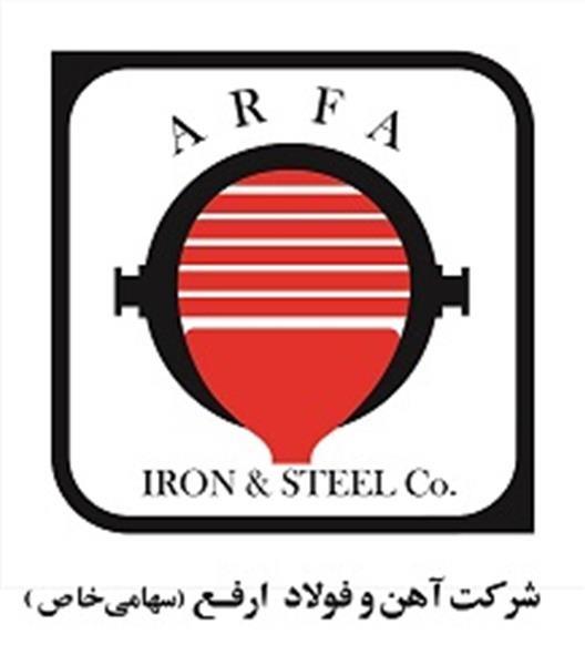 ارفع در معرض افزایش بهای تمام شده تولید/ میزان تولید آهن و فولاد ارفع در سال های آتی افزایش خواهد یافت