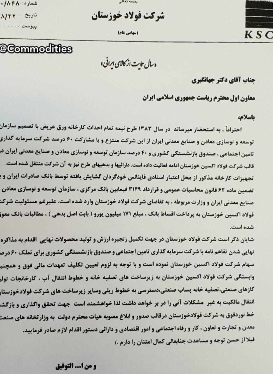 درخواست فولاد خوزستان از دولت مبنی بر واگذاری سهام اکسین به شرکت مذکور