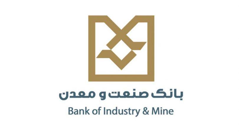 مدیر امور حوزه مدیرعامل بانک صنعت و معدن منصوب شد
