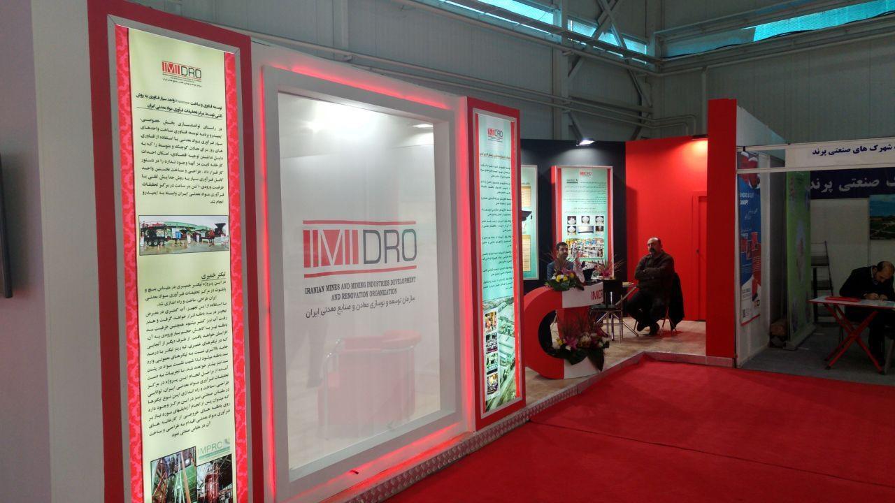ارائه دستاوردهای پژوهشی ایمیدرو در نوزدهمین نمایشگاه دستاوردهای پژوهش، فناوری و فنبازار