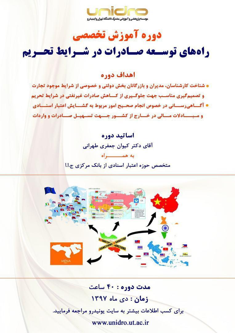 یونیدرو برگزار می کند؛ دوره آموزش تخصصی راه های توسعه صادرات در شرایط تحریم با تدریس دکتر کیوان جعفری طهرانی
