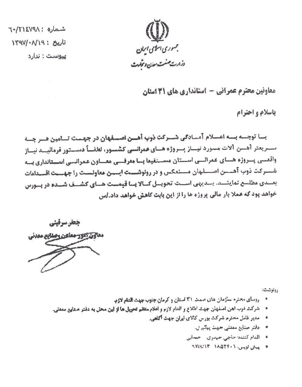 مجوز فروش محصولات ذوب آهن اصفهان در خارج از بورس کالا صادر شد