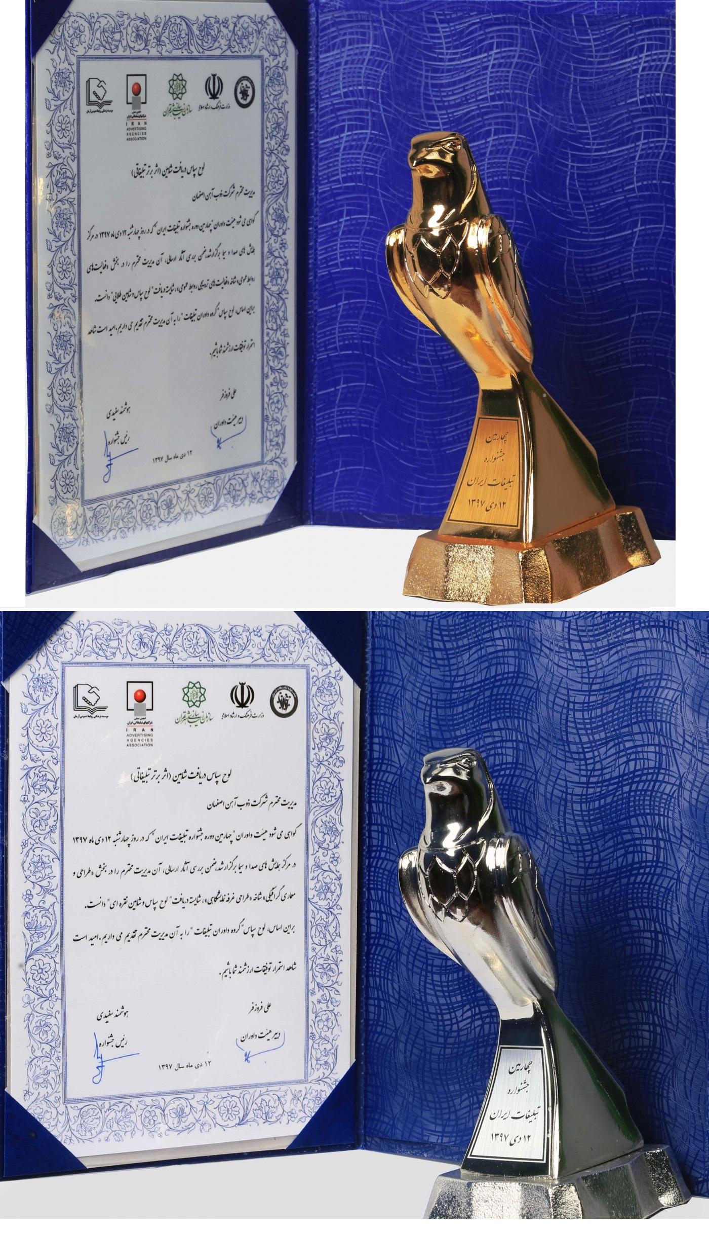 روابط عمومی ذوب آهن اصفهان موفق به کسب دو شاهین طلایی و نقره ای در چهارمین جشنواره تبلیغات ایران شد