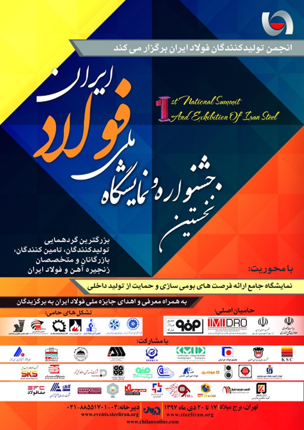 افتتاح نخستین جشنواره و نمایشگاه ملی فولاد ایران فردا در تهران