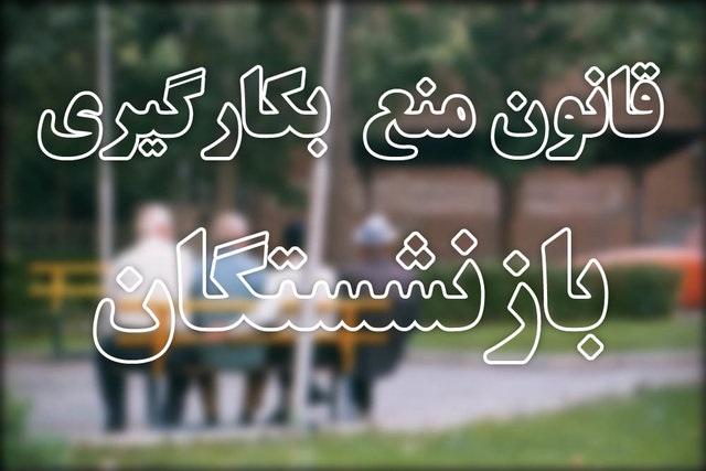 عدم کارایی قانون منع اشتغال بازنشستگان در صندوق بازنشستگی کشوری/ رد پای ژن خوب در صبا فولاد خلیج فارس