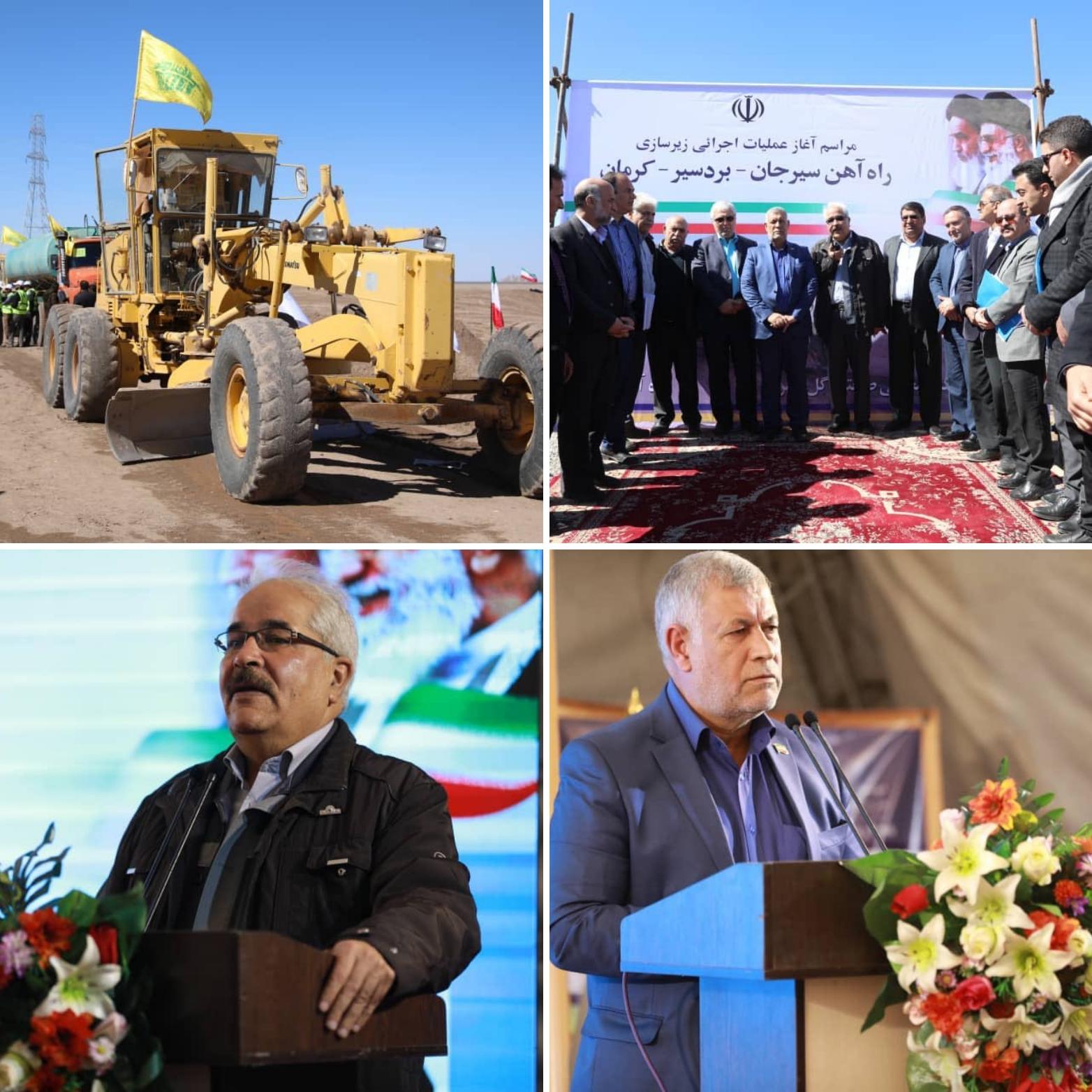 پروژه خط ریل سیرجان-بردسیر-کرمان وارد فاز اجرایی شد