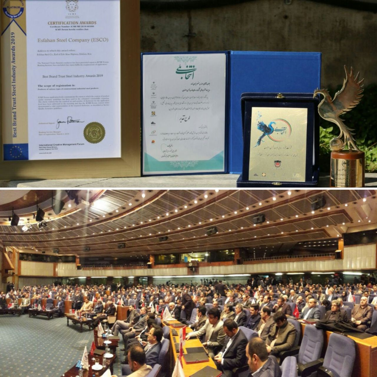 کسب چهار افتخار و موفقیت بزرگ برای شرکت ذوب آهن اصفهان