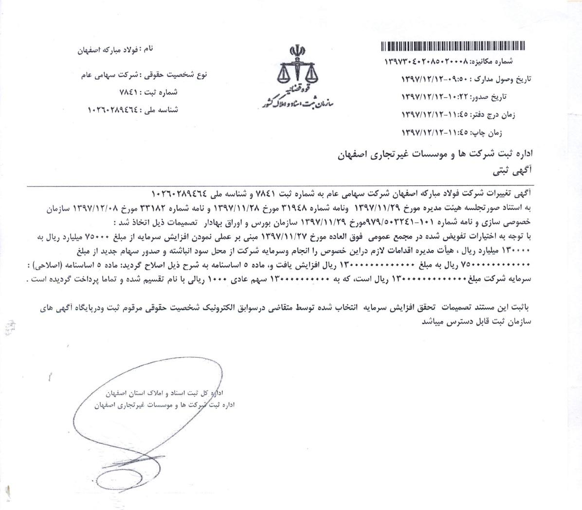 ثبت افزایش سرمایه شرکت فولاد مبارکه اصفهان در مرجع ثبت شرکت ها