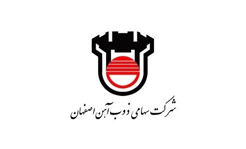 حق مصرف کننده است که بداند، محصولات ذوب آهن اصفهان با تکنولوژی روز دنیا تولید می شود