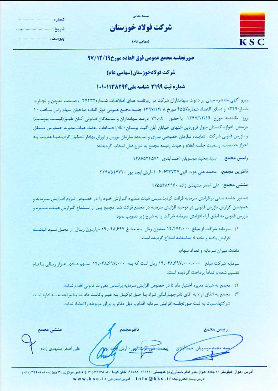 سهامداران فولاد خوزستان با افزایش 32 درصدی سرمایه شرکت موافقت کردند/ سرمایه فخوز به بیش از 19 هزار میلیارد ریال می رسد