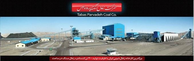 جایگاه پنجم زغال سنگ پروده طبس به عنوان بزرگترین تولیدکننده زغال کشور حفظ شد/ تولید 633 هزار تن کنسانتره زغال کک شو در پروده طبس/ شرکت به دنبال اجرای 7600 متر حفاری معدنی در سال 98