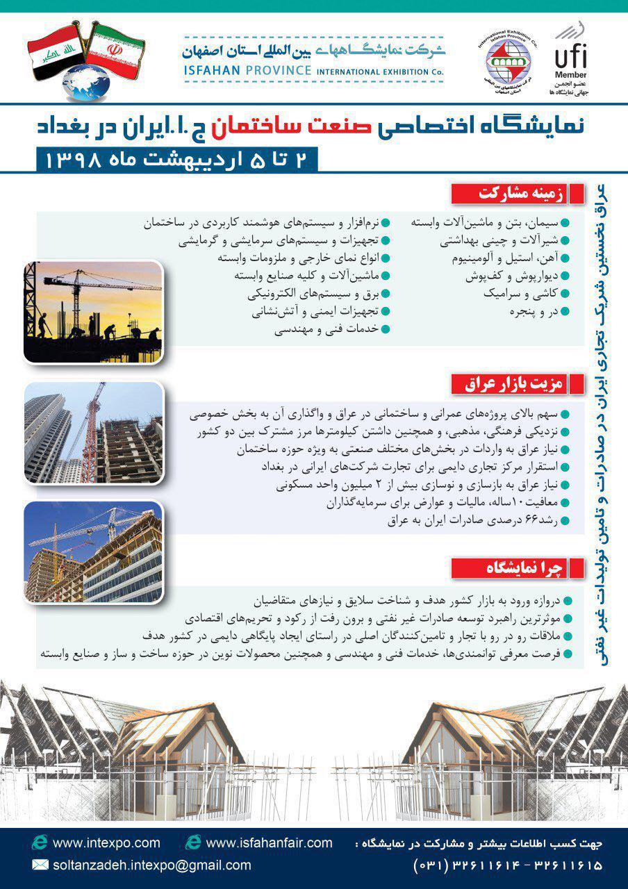 عراق میزبان نمایشگاه صنعت ساختمان ایران/ 4 شرکت از گروه فولاد مبارکه حضور خواهند داشت