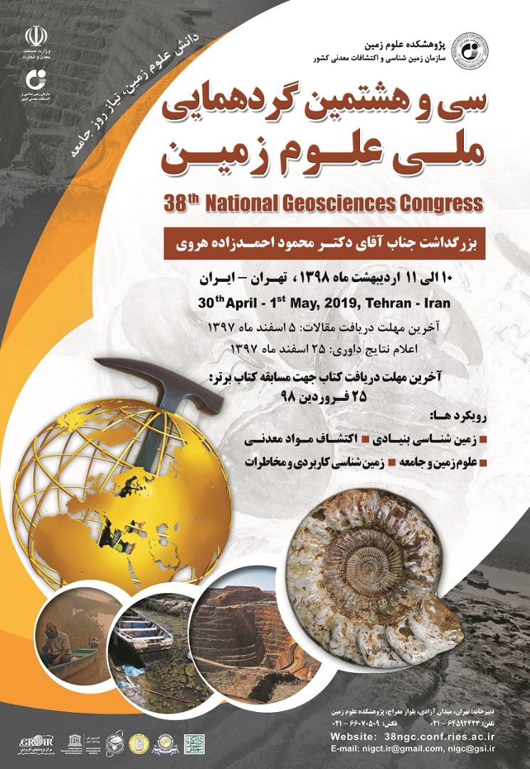 سی و هشتمین گردهمایی علوم زمین 10 و 11 اریبهشت ماه در تهران