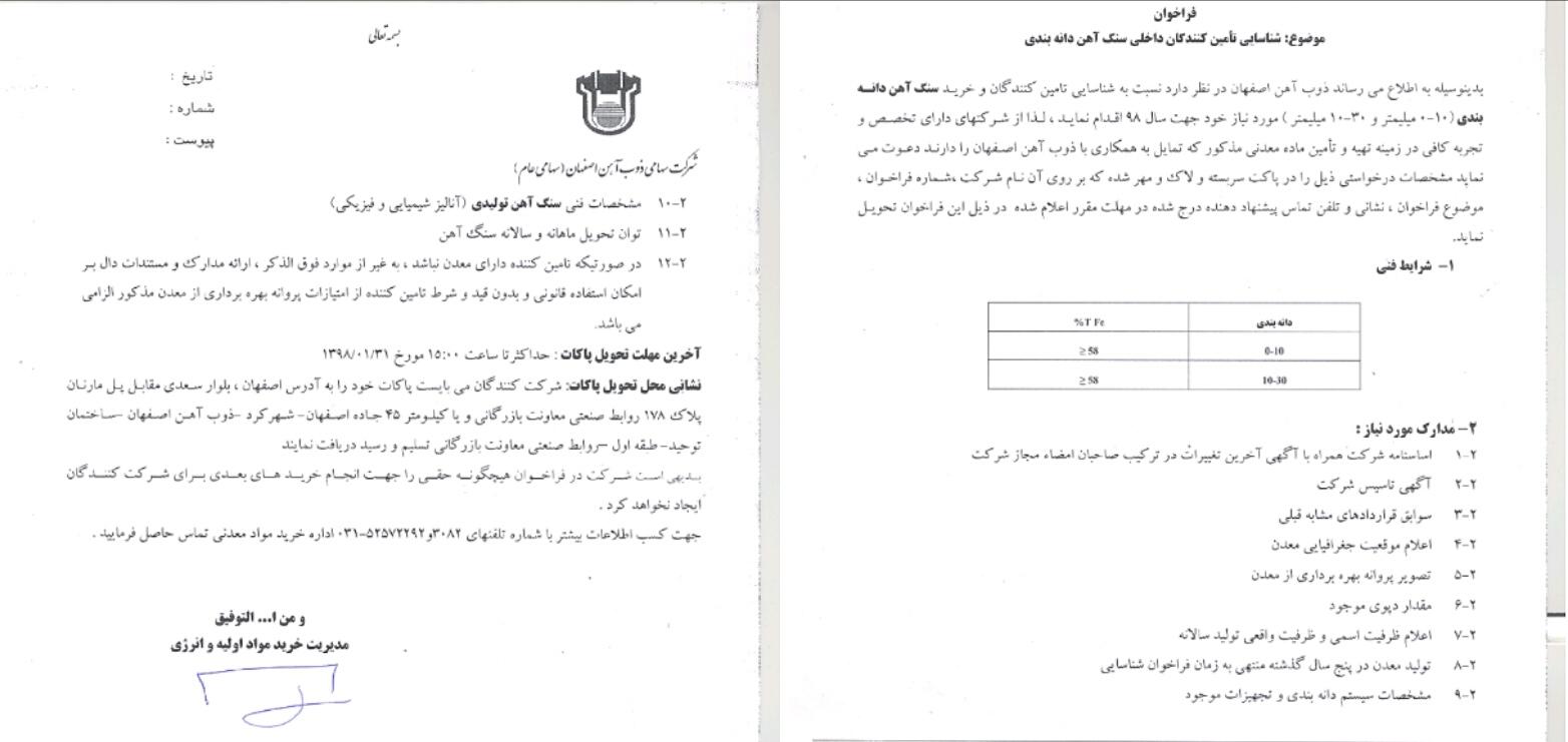 فراخوان شرکت سهامی ذوب آهن اصفهان برای شناسایی تامین کنندگان و خرید سنگ آهن دانه بندی مورد نیاز خود جهت سال 98