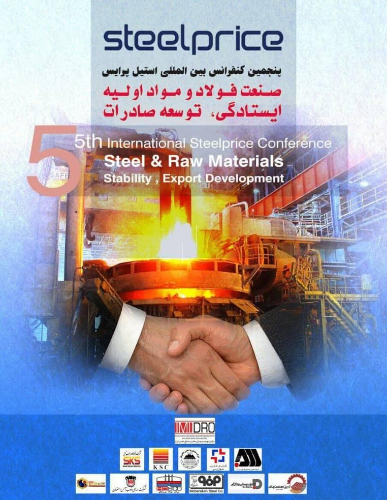 پنجمین کنفرانس بین المللی استیل پرایس فردا در تهران برگزار می شود