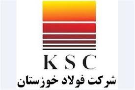 سهم 57 درصدی فولاد خوزستان از صادرات فولاد/ طرح پترولیوم کک اروند با حضور فولاد خوزستان به عنوان سهامدار اصلی به زودی اجرایی می شود