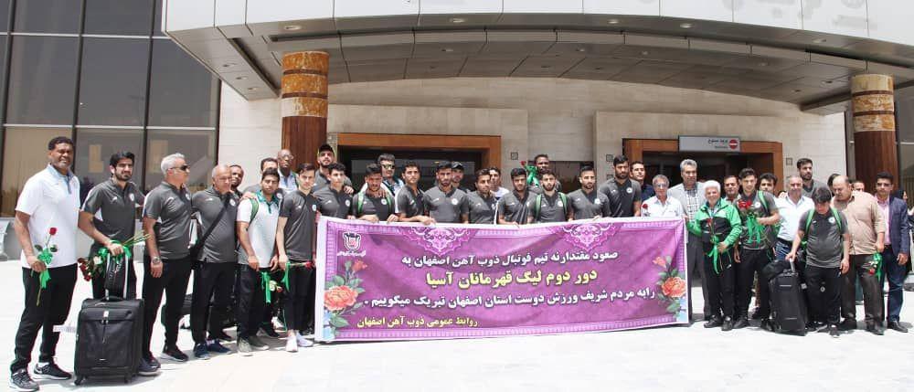 استقبال از ذوب آهن تنها نماینده موفق ایران در جام باشگاه های آسیا