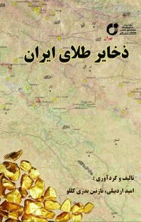 """معرفی کتاب """"ذخایر طلای ایران"""""""