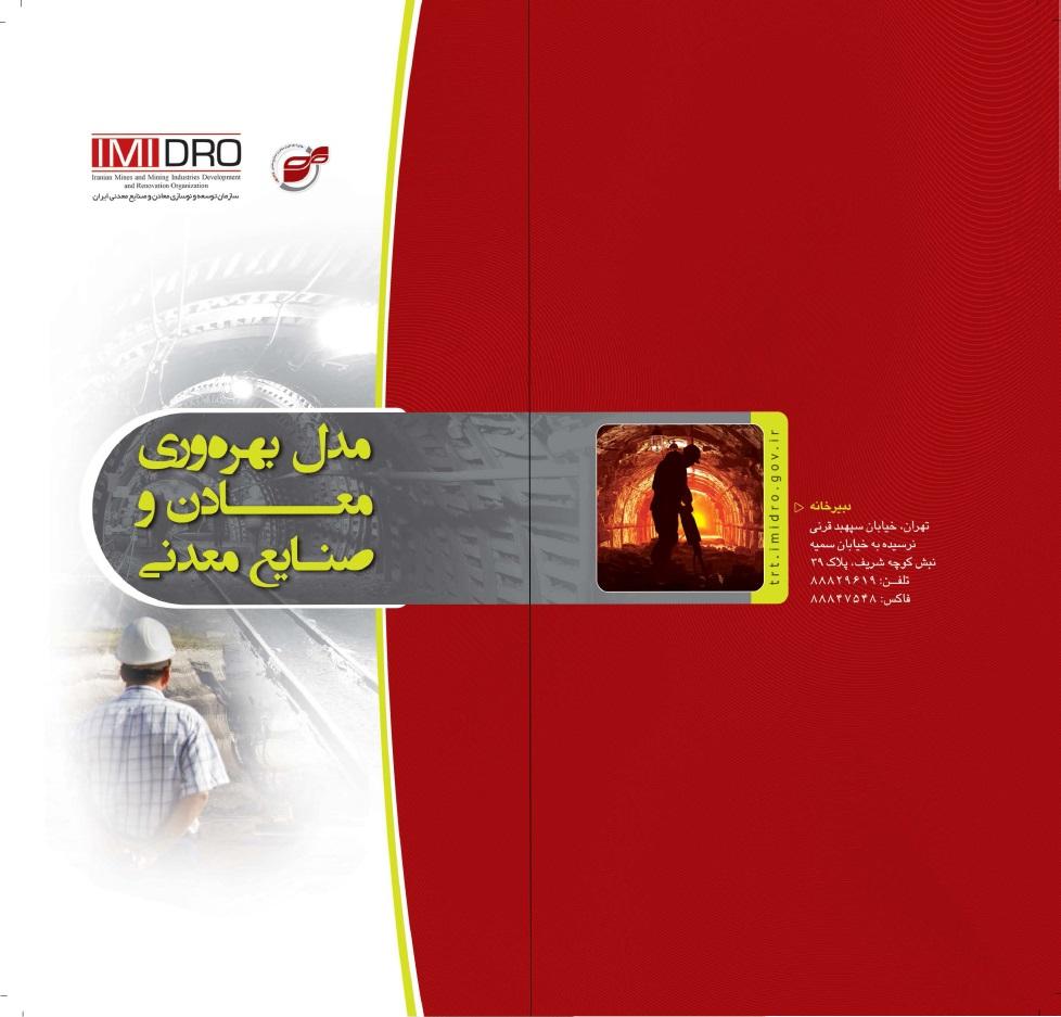 """انتشار کتابچه """"مدل بهره وری معدن و صنایع معدنی"""" توسط ایمیدرو"""
