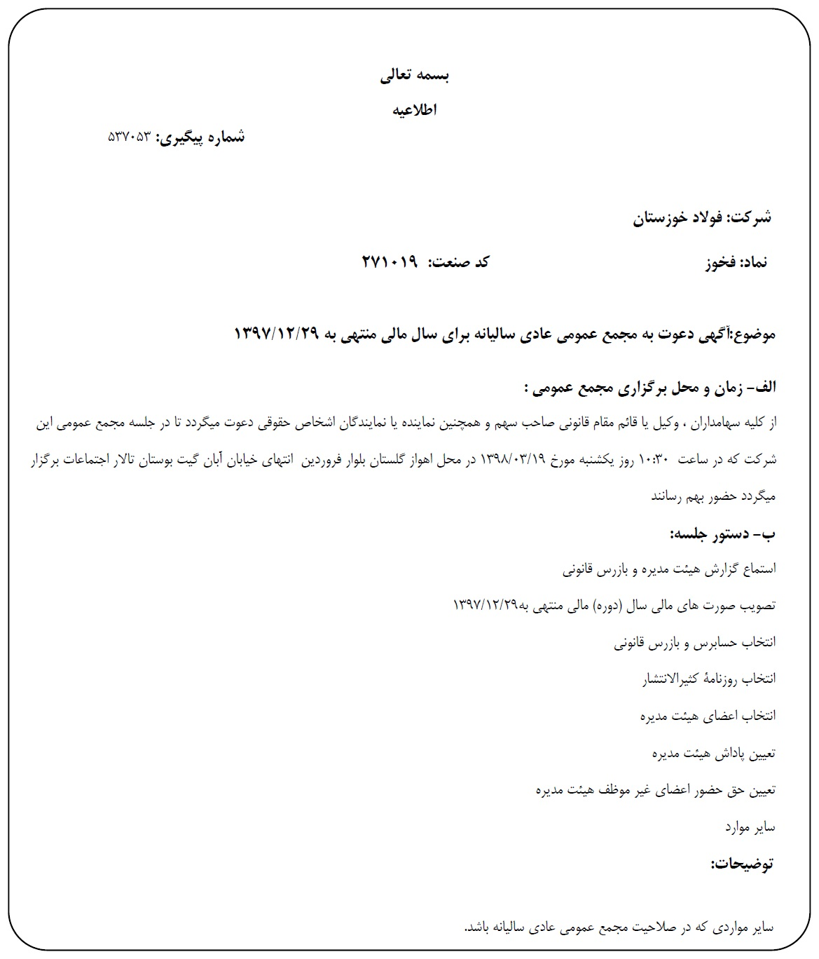 مجتمع فولاد خوزستان 19 خرداد مجمع برگزار می کند