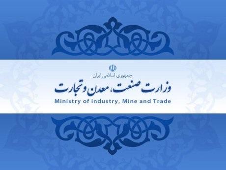 تفکیک وزارت صنایع و بازرگانی در کمیسیون اجتماعی مجلس رد شد/ گزارش این کمیسیون مبنی بر رد طرح تفکیک به زودی در ستور کار مجلس قرار می گیرد