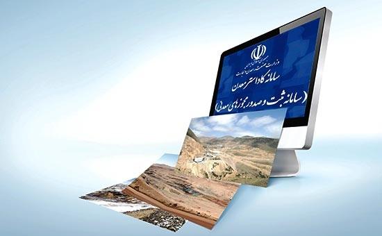 دریافت 35 میلیارد تومان حقوق دولتی از معادن استان فارس در سال 97