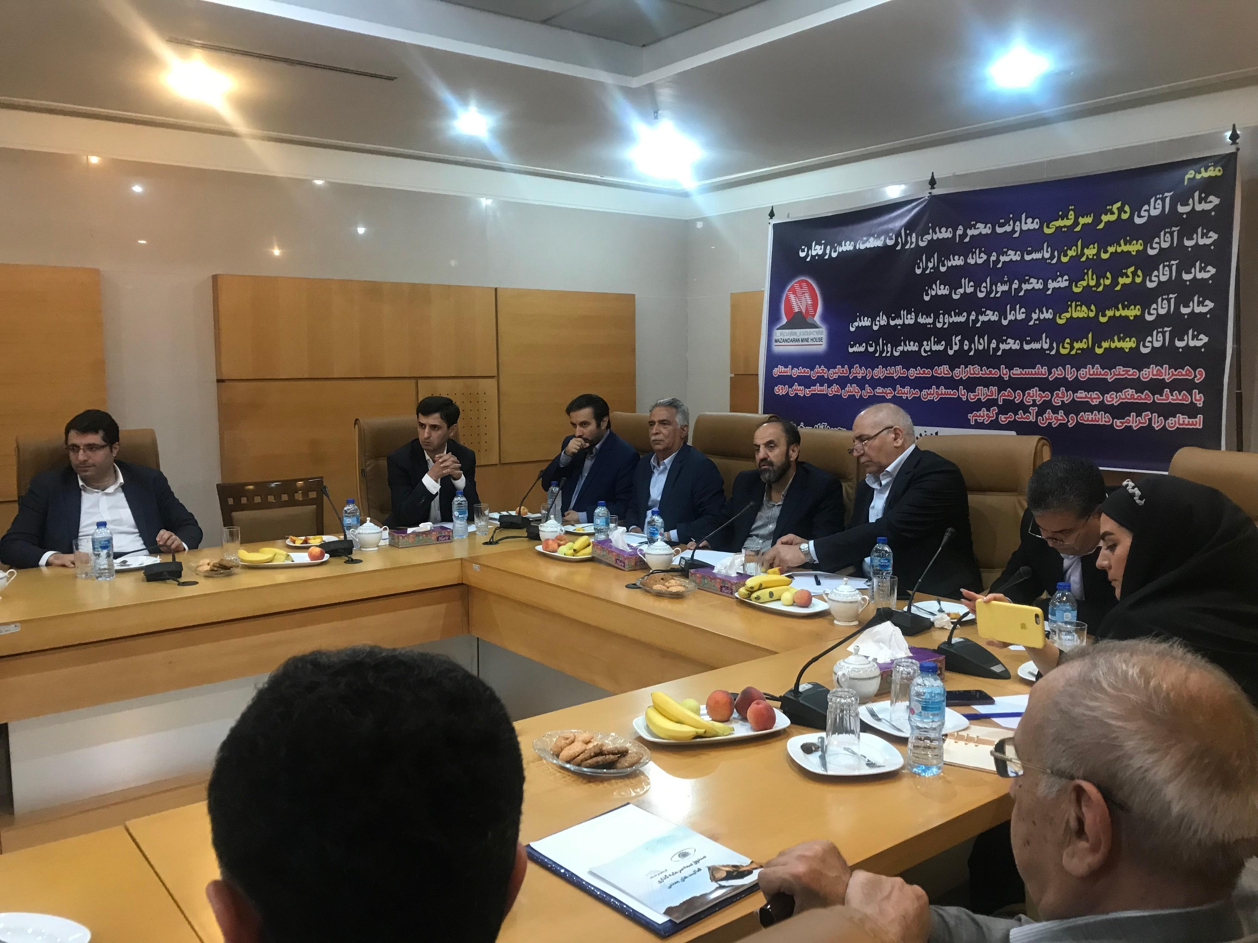 جلسه مشترک صندوق بیمه فعالیت های معدنی با معدنکاران مازندران
