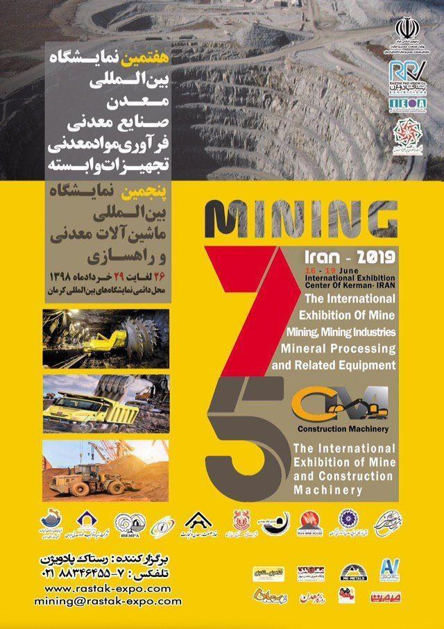 هفتمین نمایشگاه بین المللی معدن، صنایع معدنی و فرآوری مواد معدنی و پنجمین نمایشگاه ماشین آلات معدنی و راه سازی از پس فردا در کرمان آغاز بکار می کند
