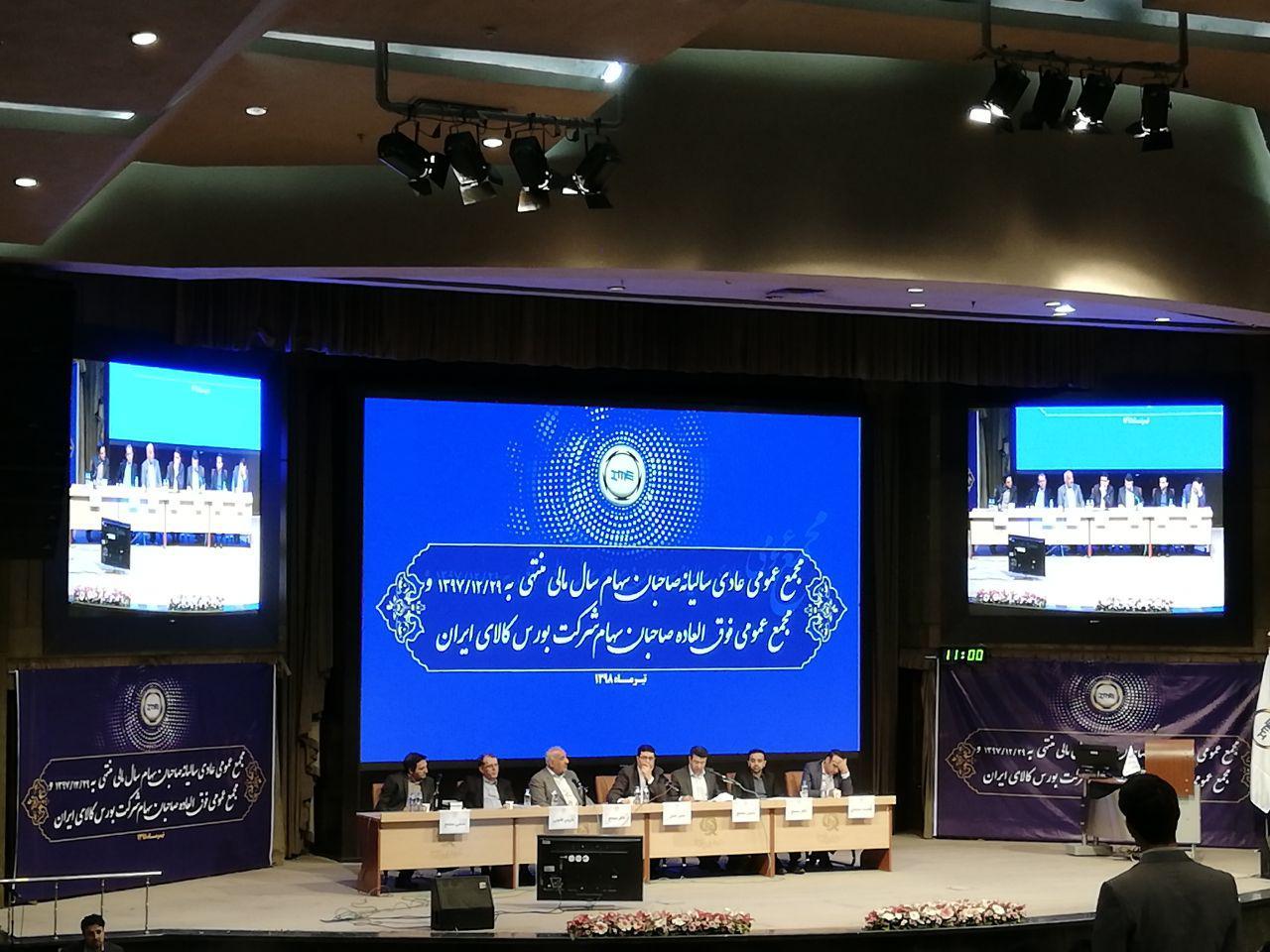 اعضای جدید هیئت مدیره بورس کالای ایران مشخص شدند؛ حضور پررنگ شرکتهای فلزی در راهبری بازار کالا
